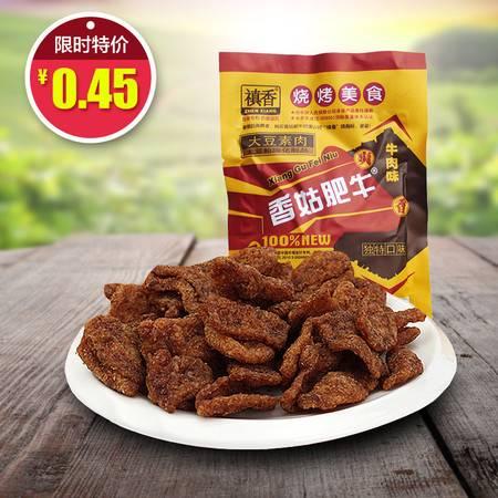 80后怀旧经典零食禛香香菇肥牛 大豆素肉制品 牛肉味香姑肥牛 20g