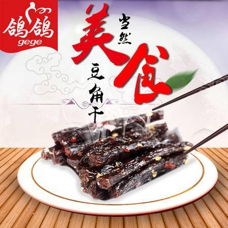 鸽鸽豆角干约1000g手撕豆干麻辣香辣蒜香味 散装零食江西特产