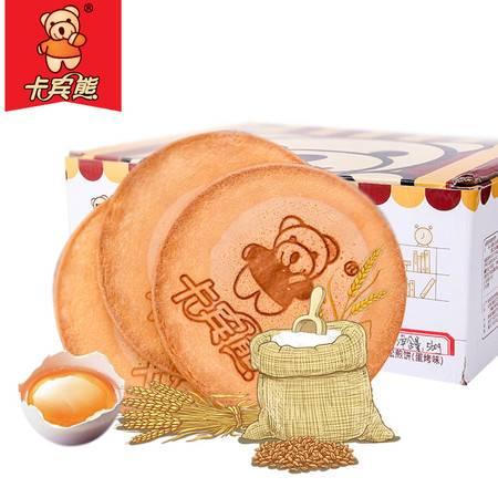 卡宾熊手工蜜松煎饼整箱560g 早餐鸡蛋饼干糕点点心休闲零食