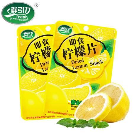 鲜引力即食柠檬片泡茶柠檬片果脯蜜饯 休闲零食食品 小袋包装16g