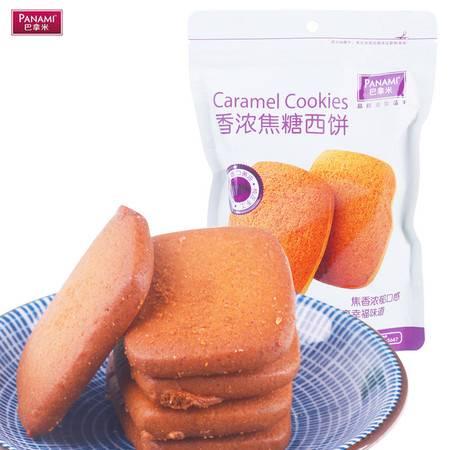 巴拿米香浓焦糖曲奇西饼干150g*3袋 休闲零食品糕点