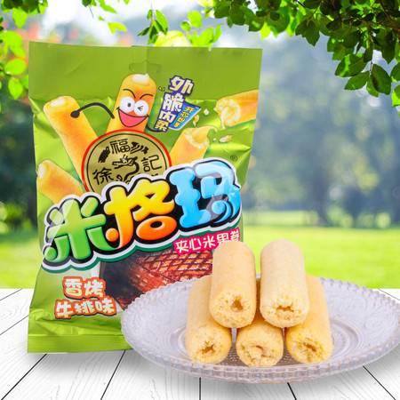徐福记 米果卷香烤(牛排味) 90g/袋 办公室休闲零食
