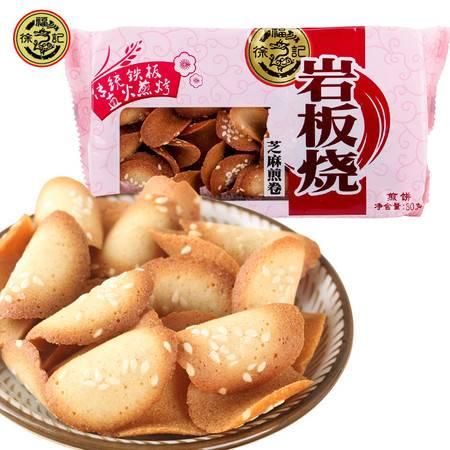 徐福记 香脆 芝麻煎卷 80g/袋 薄脆 饼干 糕点
