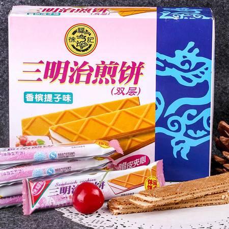 徐福记三明治煎饼 香槟提子味 90g/盒 休闲零食饼干
