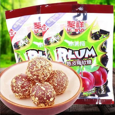 黎祥陈皮梅软糖250g 结婚喜糖婚庆糖果福建特产零食原厂袋装