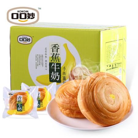 口口妙手撕面包整箱500g箱 零食美食代早餐口袋软小面包食品蛋糕