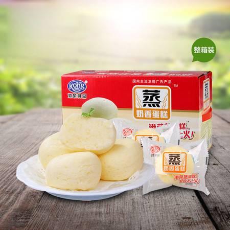 【生产日期11.9,保质期35天,不退不换】港荣 蒸奶香蛋糕整箱1kg