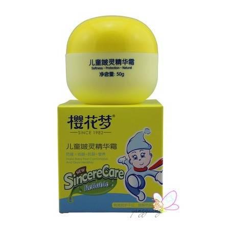 樱花梦儿童皴灵精华霜50g 防皴+祛皴+抗裂+营养