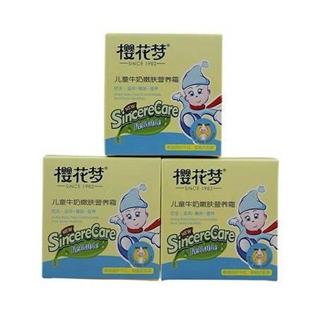 樱花梦儿童牛奶嫩肤营养霜50G防冻滋润保湿新老包装随机发