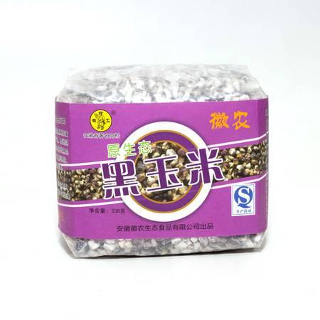 【徽农】皖南特产五谷杂粮 富硒黑玉米338g*2 煮粥好米