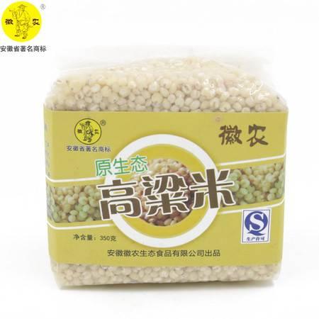 【徽农】五谷杂粮 皖南特产农家自种原生态高粱米350g*2 煮粥好米