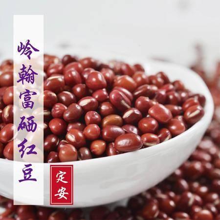 海南特产 定安岭翰富硒红豆900克