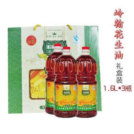 海南特产 定安纯正花生食用油非转基 岭翰花生油礼盒装1.6LX3