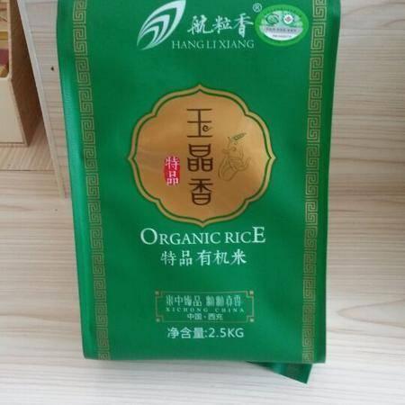 航粒香  玉晶香特品有机米   2.5kg/袋   真空包装