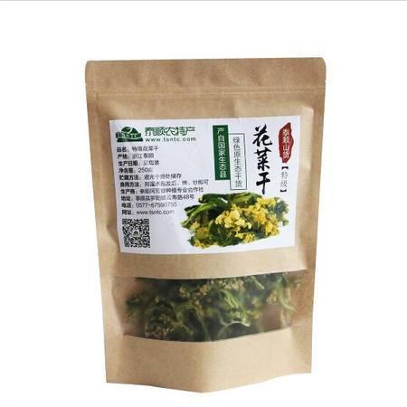 泰顺农特产农家花菜干 天然绿色食品 250克