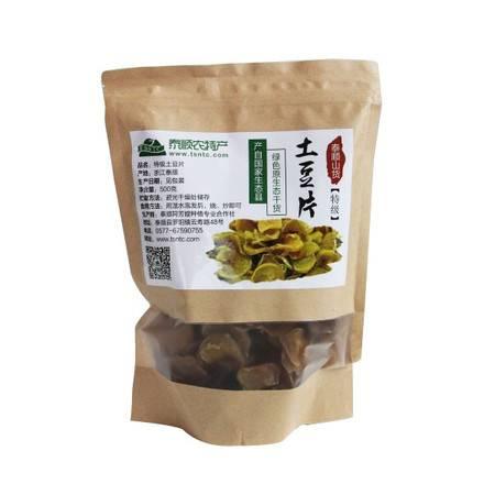 泰顺农特产农家土豆片 绿色食品500克