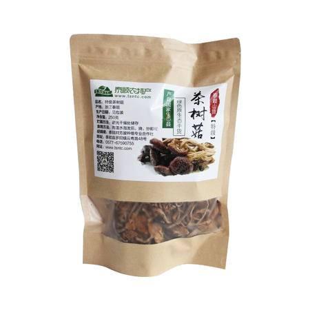 泰顺农特产农家茶树菇 绿色食品 250克