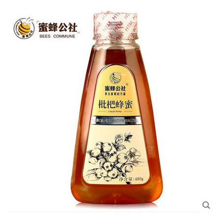 蜜蜂公社 枇杷蜂蜜 农家野生土蜂蜜 蜂蜜纯天然