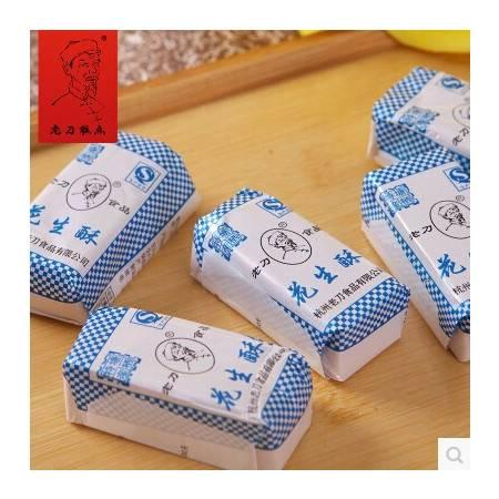 杭州特产  塘栖老刀食品  花生酥  500g约10小包