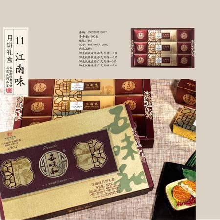 【中秋劲爆go】杭州五味和江南味(市场价128元,现价102.4元)