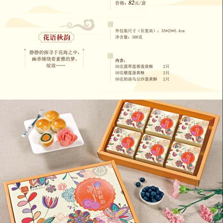 【中秋劲爆go】杭州知味观花语秋韵月饼礼盒(市场价82元,现价65.5元)
