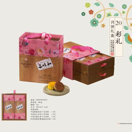 【中秋劲爆go】杭州五味和彩礼(市场价58元,现价46.4元)