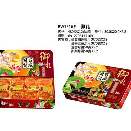 【劲爆劲爆】百威御礼月饼礼盒(市场价56元,现价29.9)