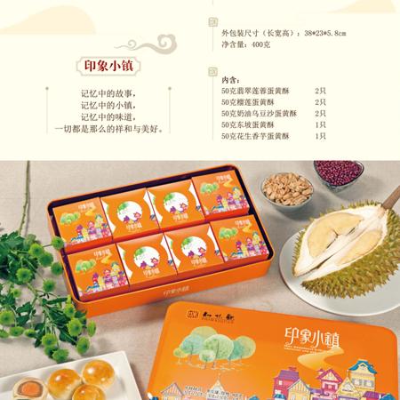 【中秋劲爆】杭州知味观印象小镇月饼礼盒(市场价128元,现价102.4元)