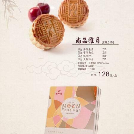 【中秋劲爆go】杭州楼外楼尚品雅月月饼礼盒(市场价128元,现价108.8元)