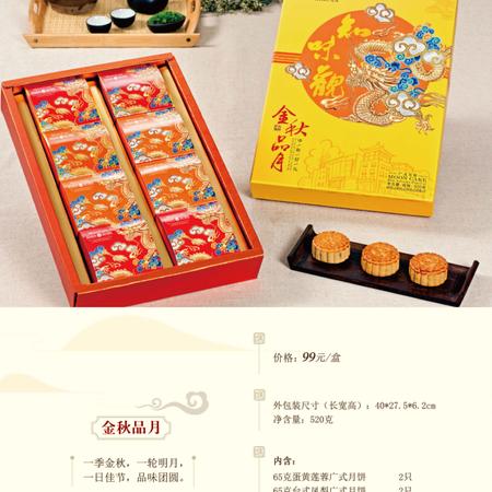 【中秋劲爆go】杭州知味观金秋品月月饼礼盒(市场价99元,现价79.2)