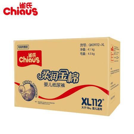雀氏柔润金棉婴儿纸尿裤 透气宝宝尿不湿XL112片