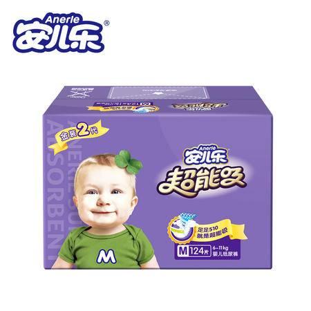 安儿乐超能吸电商装婴儿纸尿裤男女宝宝尿不湿新生儿尿裤M码124片