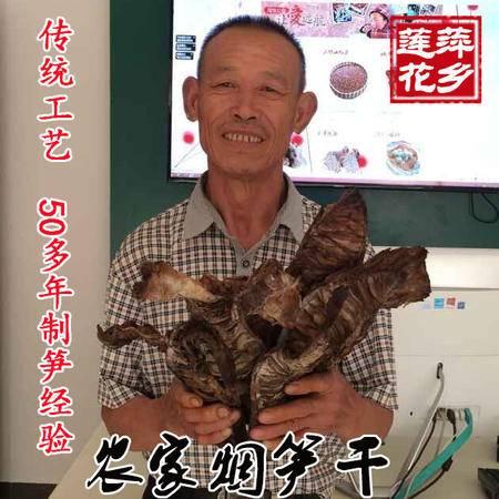老俵情  萍乡莲花特产 莲花县烟笋 500g
