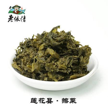 萍乡莲花特产  老阿姨擦菜搓菜腌菜500g农家自制包邮真空包装
