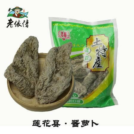 萍乡莲花县六市农户自制酱萝卜  400g/包  农户直发