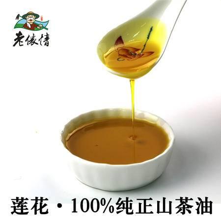 萍乡莲花正宗野生山茶油   500g   农户直发