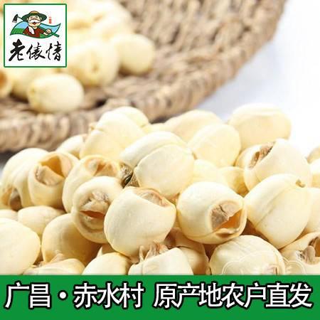 广昌赤水村 白莲(干莲)500g 原产地农户直发