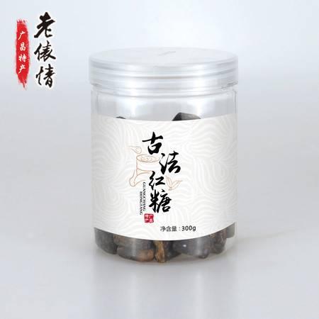 广昌古法红糖 纯手工熬制 罐装300g