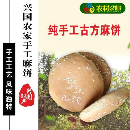兴国 麻饼 手工制作 500g