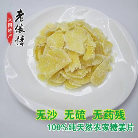 热卖兴国特产 糖姜片150克 特级姜片姜糖片干驱寒零食包邮