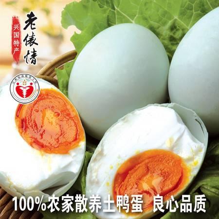 江西兴国特产 永丰咸鸭蛋 20枚包邮 新鲜生咸鸭蛋 香甜可口