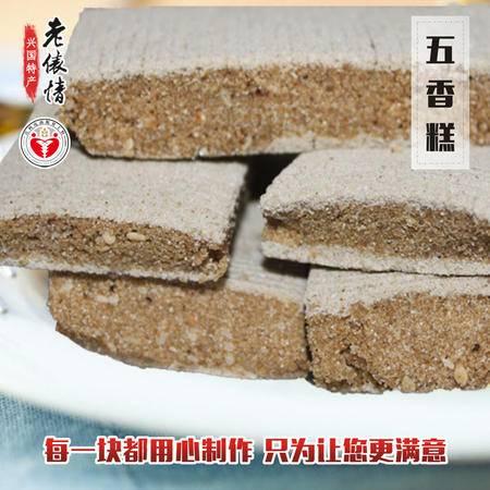 江西兴国特产  纯手工秘制 五香糕 19.9元 8包包邮 香甜可口 灯芯糕 早餐糕点