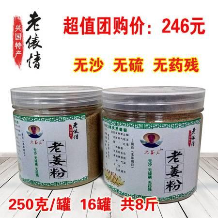 江西兴国特产 农家纯天然老姜粉批发  4000g包邮 食用姜粉 泡脚姜粉