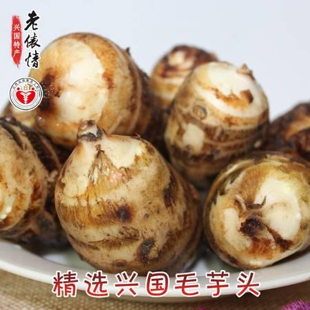 兴国农家小芋头 毛芋头 新鲜毛芋头 五斤包邮