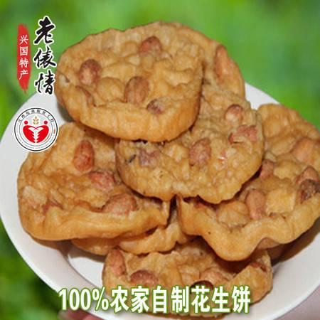江西兴国特产 老俵情崇贤花生饼 农家自制 450g