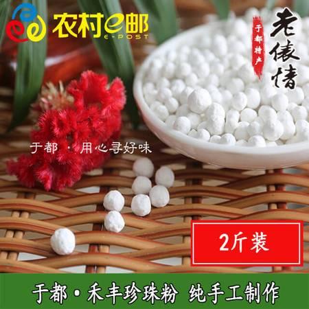 于都特产 禾丰手工珍珠粉(2斤)