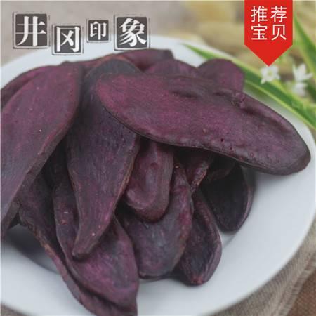 遂川农家自种紫薯脆片非油炸纯天然晒干250g