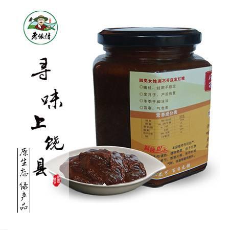 上饶县 应家红糖 正宗传统手工艺红糖 500g/罐