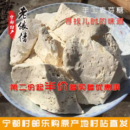 【电商公益扶贫】宁都手工自制麦芽糖叮叮糖500g包邮