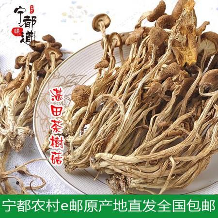 【电商公益扶贫】宁都农家茶树菇干货250g包邮